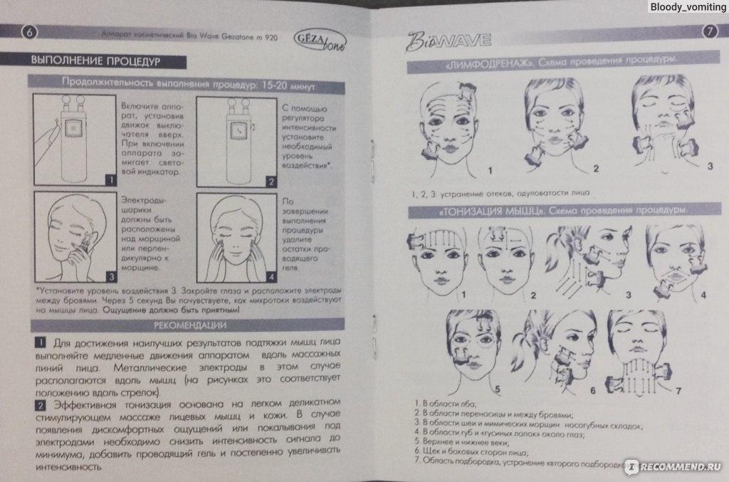 Дарсонваль инструкция по применению в картинках