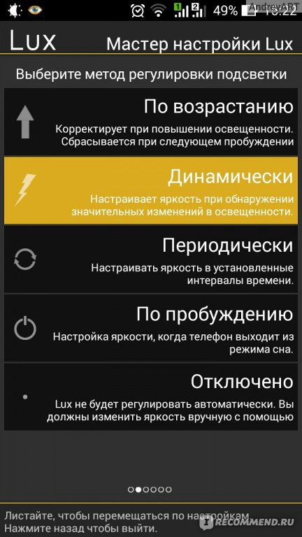 Программа для яркости экрана