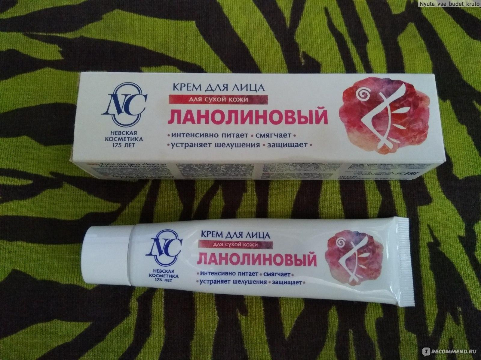 Невская косметика крем для лица ланолиновый купить косметика эйвон каталог продукции