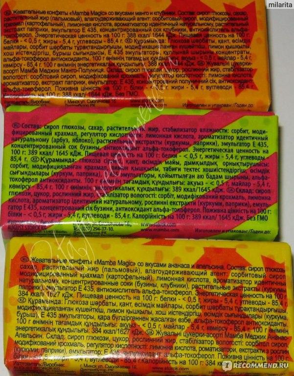 мамба состав конфета