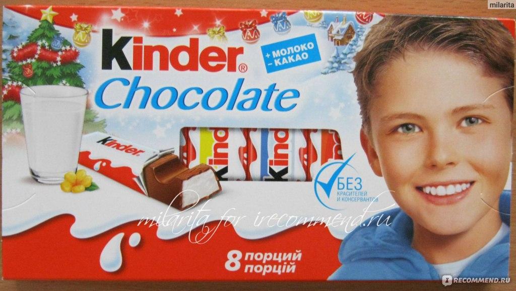 фото киндер шоколадки