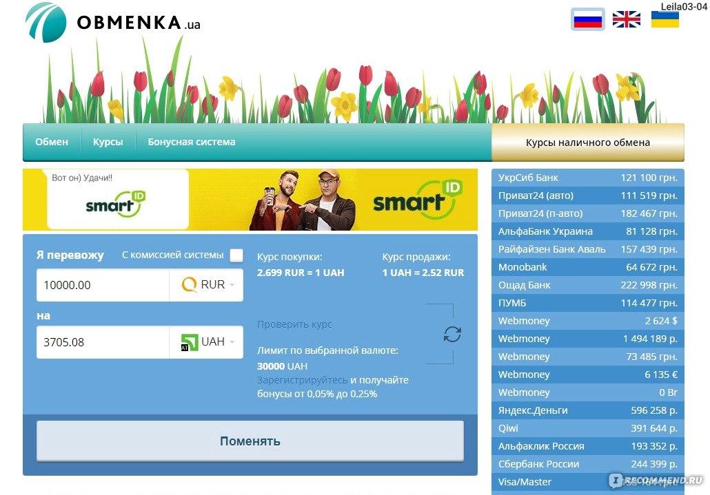 обмен webmoney obmenka.ua
