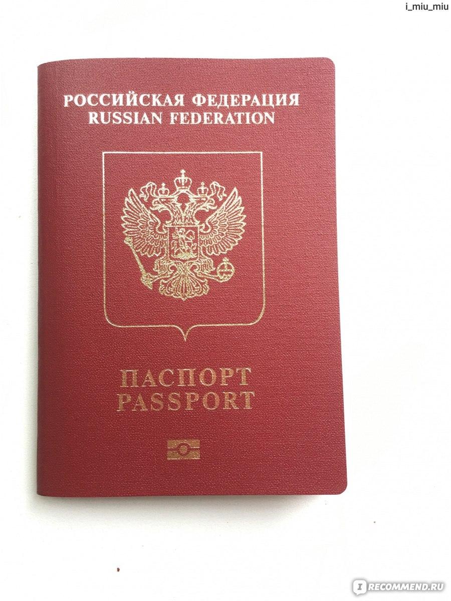 Как сделать быстро загранпаспорт в СПб 28