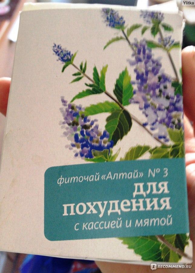 Отзывы о чае для похудения алтай