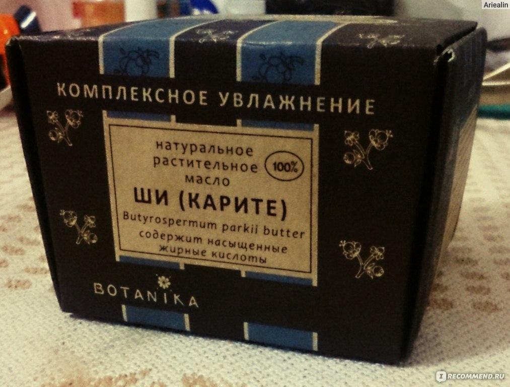 Масло ши ботаника для волос отзывы