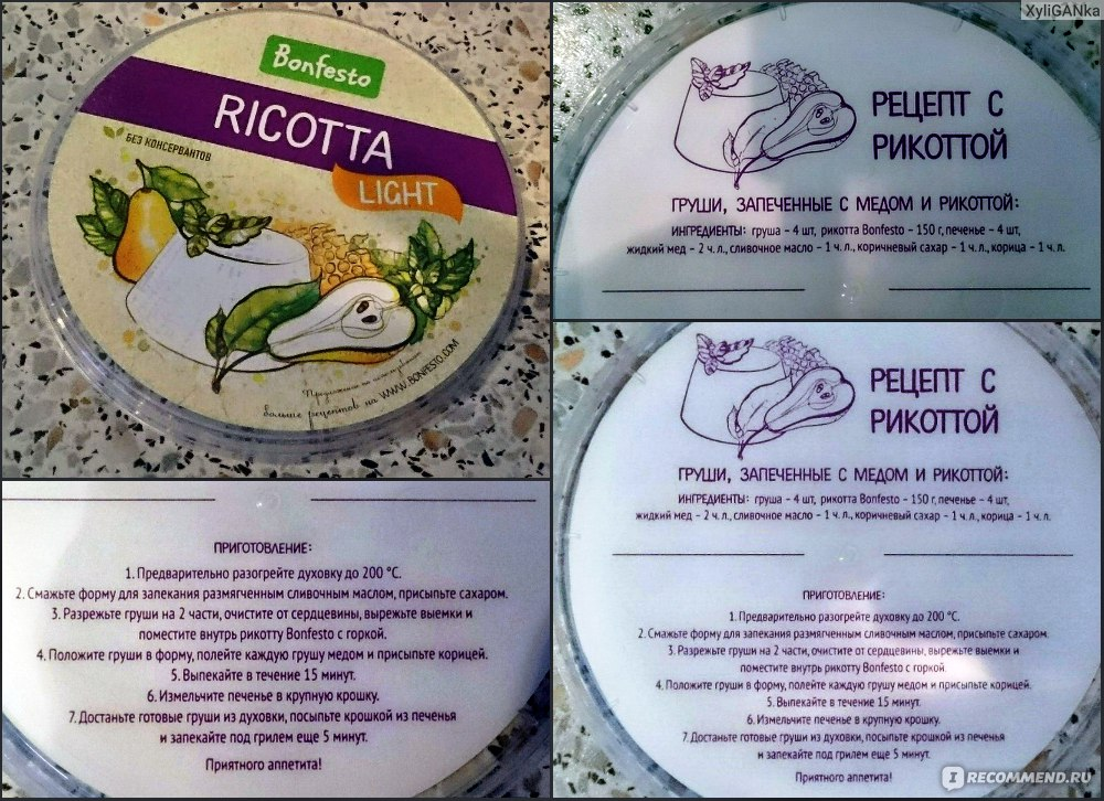 Сыр рикотта можно ли использовать для крема