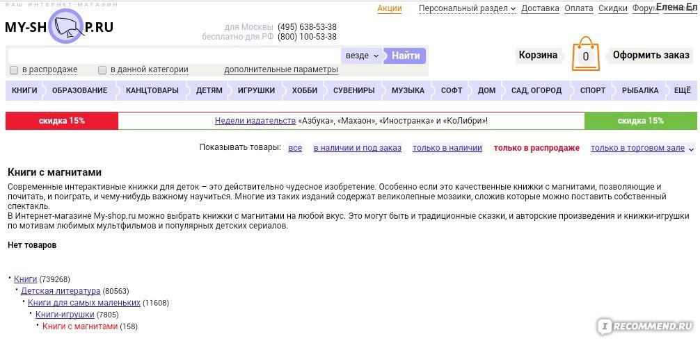 5538b0c079d Ваш интернет-магазин - My-shop.ru - «А ведь правда дешевле! Как ...