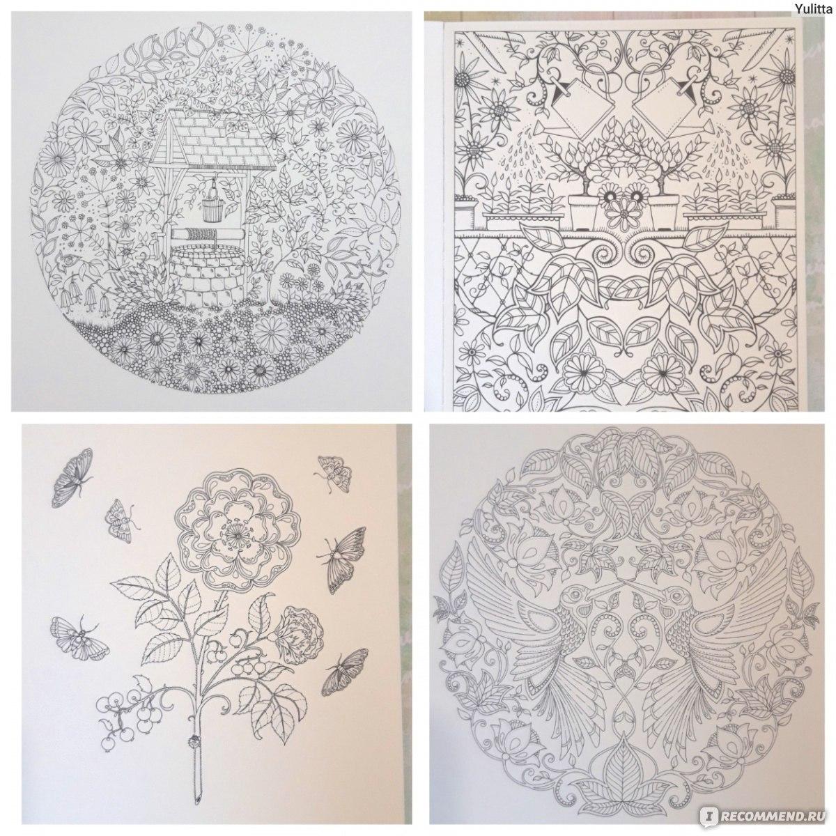 Курбан-байрам 2016, таинственный сад 20 открыток