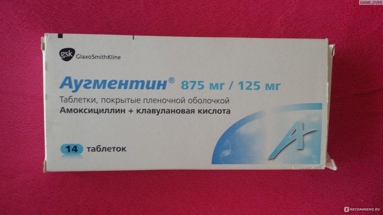 инструкция лекарства аугнентин