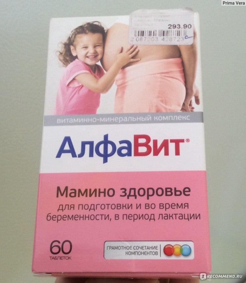 Витамины для беременных женщин 67