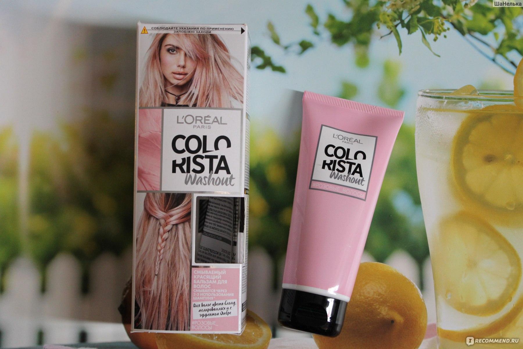 Смываемая краска для волос цветная