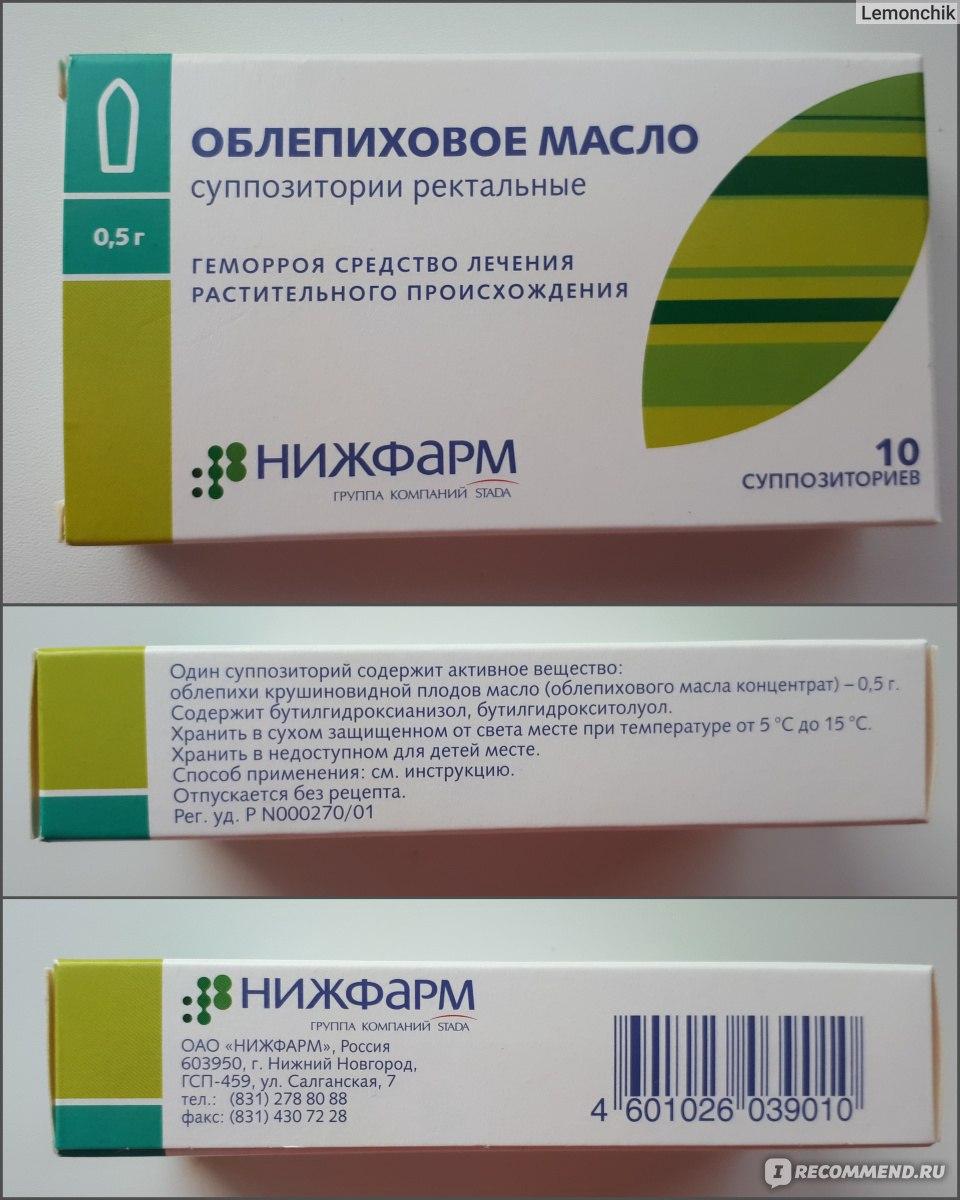 ректальные свечи облепиховое масло от простатита