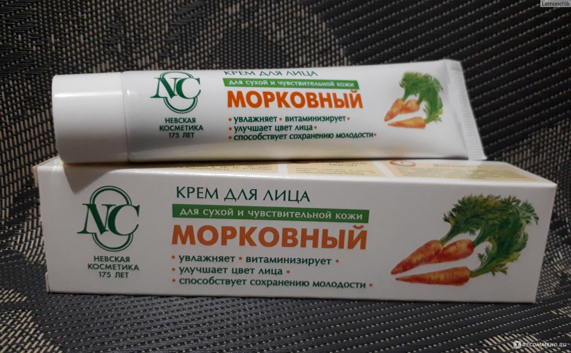 Невская косметика крем морковный купить эйвон миасс