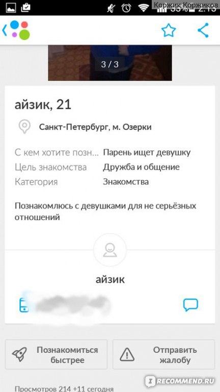 Avito.ru бесплатные объявления спб знакомства знакомства таджикистан душанбе таджичками