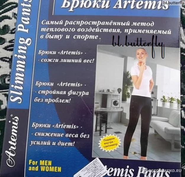 Брюки Артемис