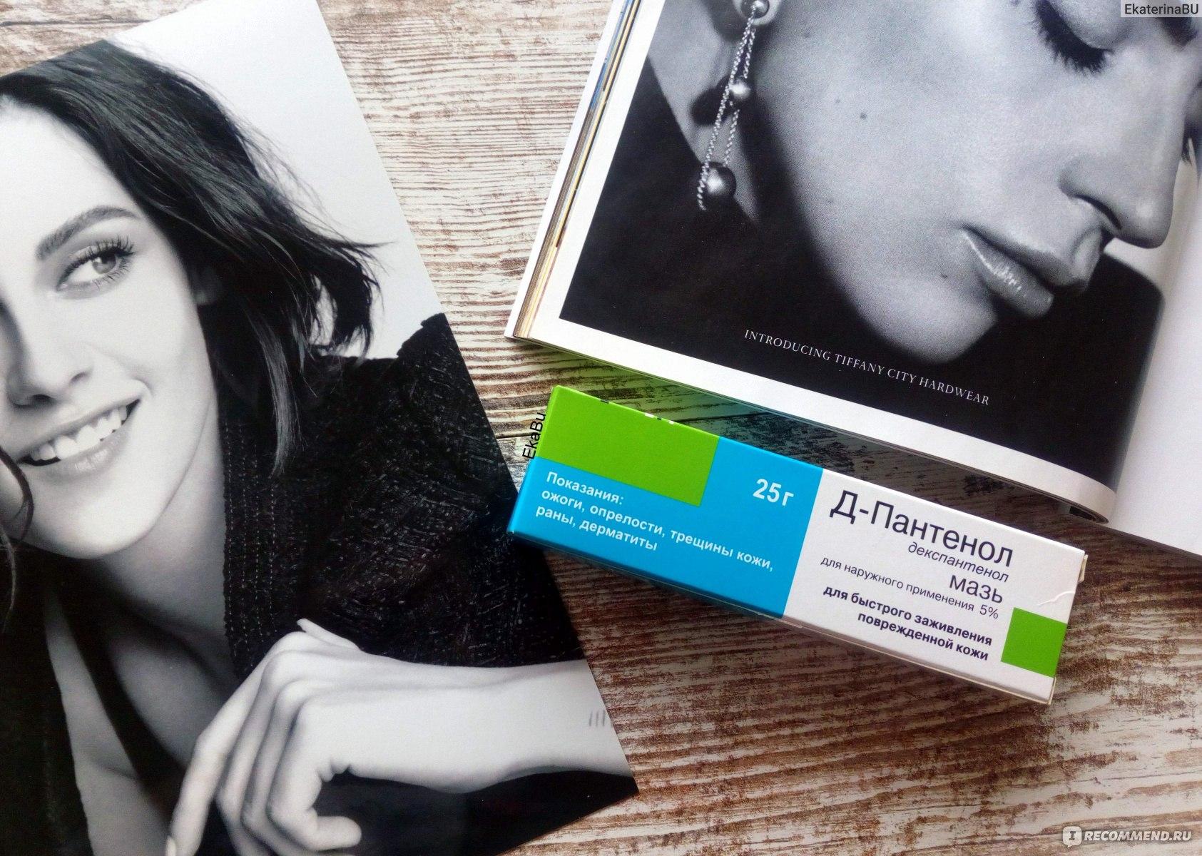 Как быстро заживить рану на лице: обзор мазей и правила ухода за повреждённой кожей