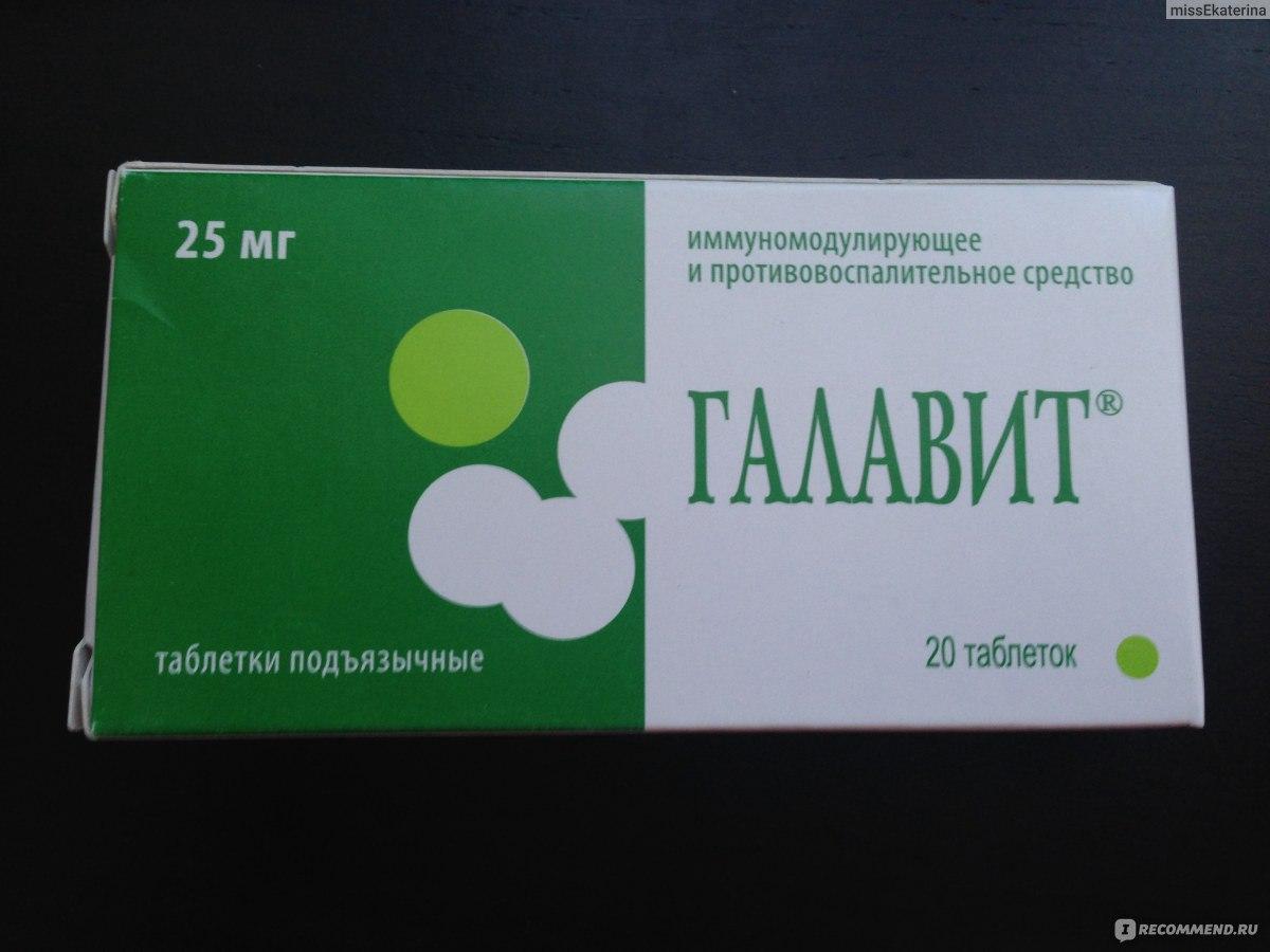 галавит таблетки для рассасывания инструкция по применению