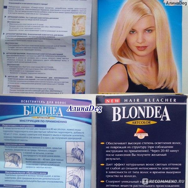 Blondea артколор инструкция - фото 10