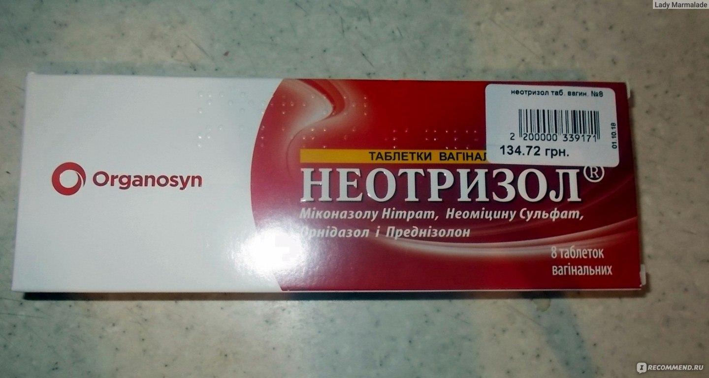 Неотризол вагинальные таблетки при гв инструкция