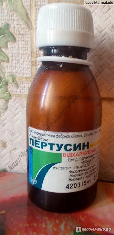 пертусин или пектусин от кашля инструкция