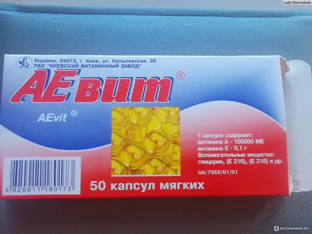 Витамин Е В Капсулах Инструкция По Применению
