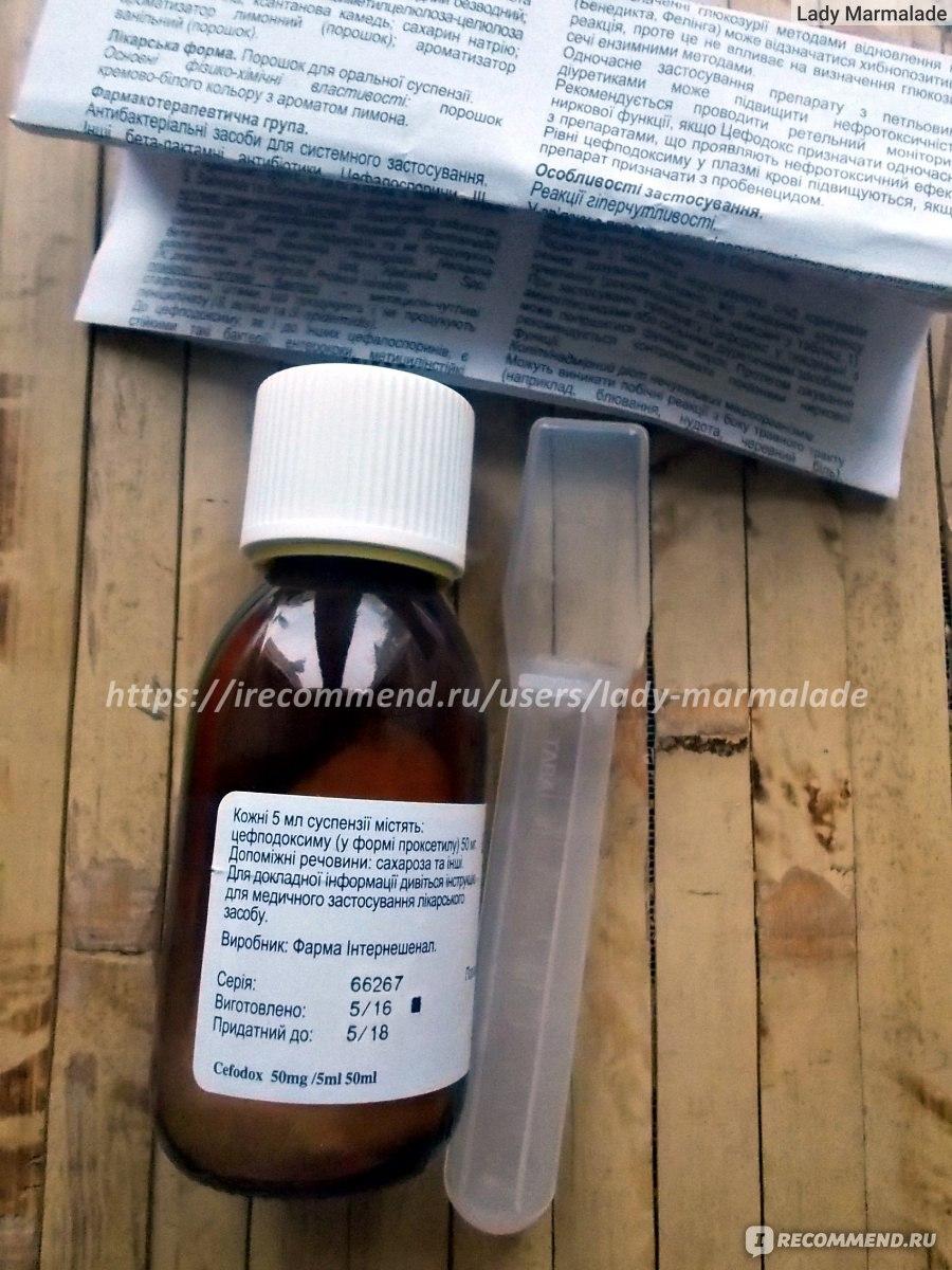 Цефодокс 100 мг №10 таблетки: цена, инструкция, отзывы, купить в.