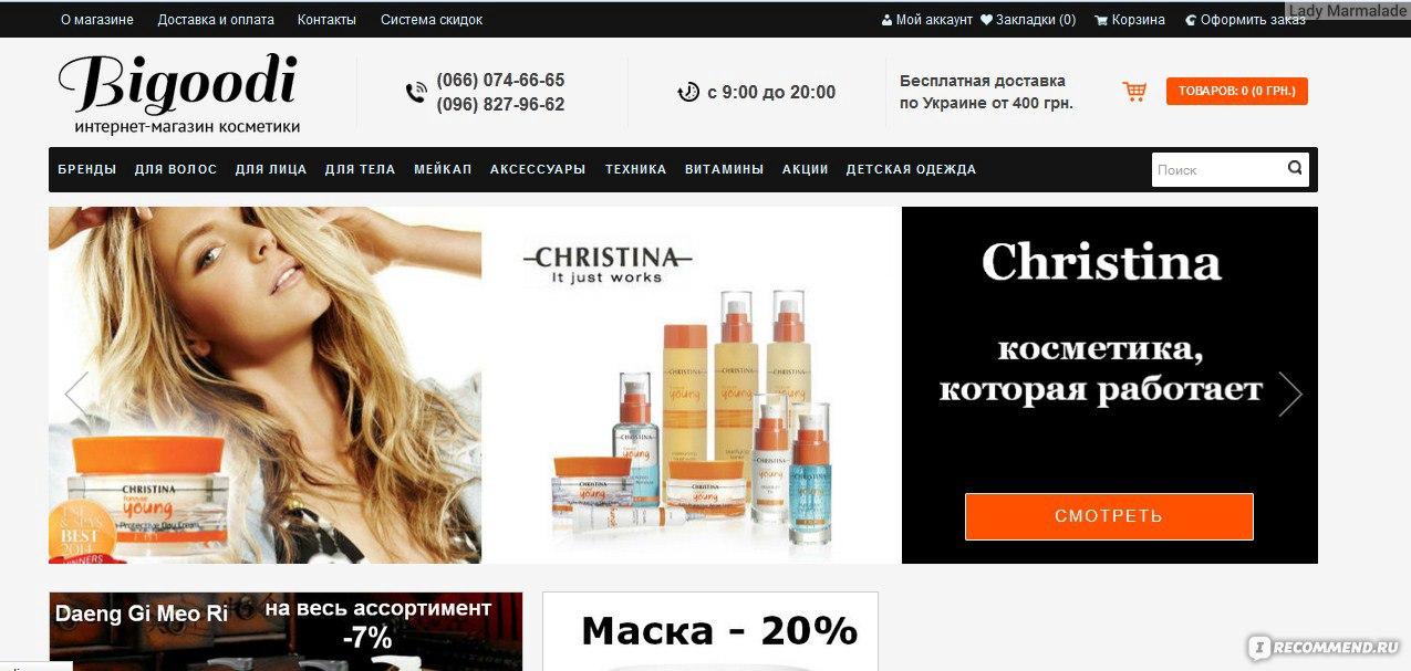 Названия интернет магазина косметики