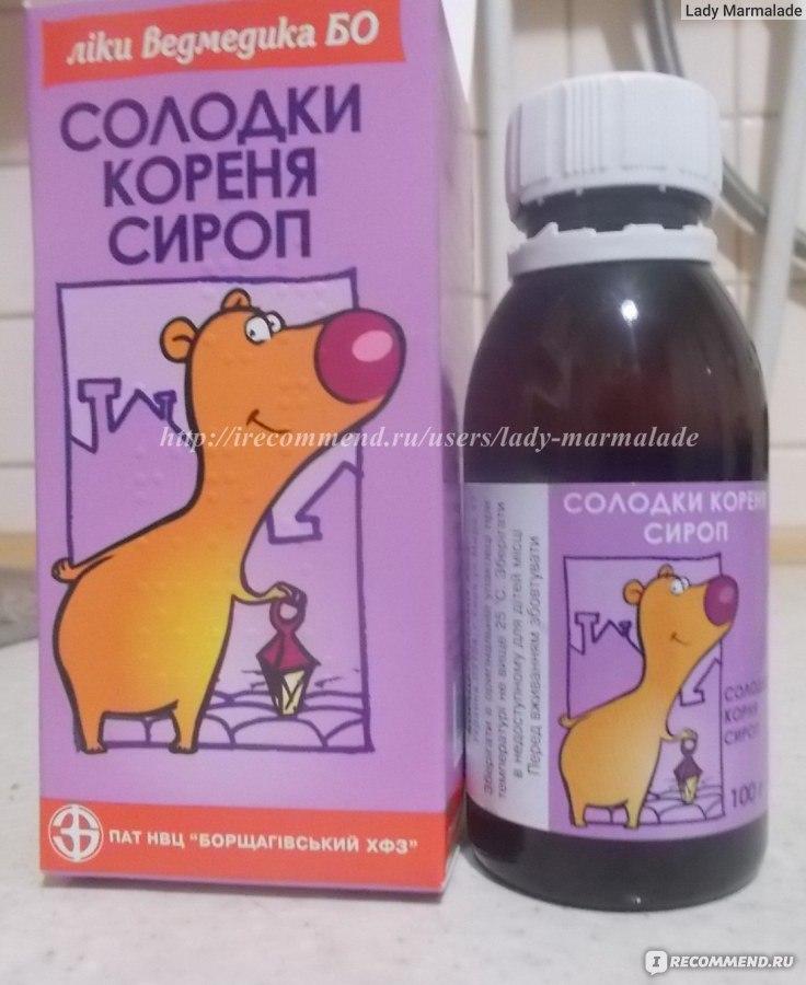 корень солодки сироп для детей отзывы