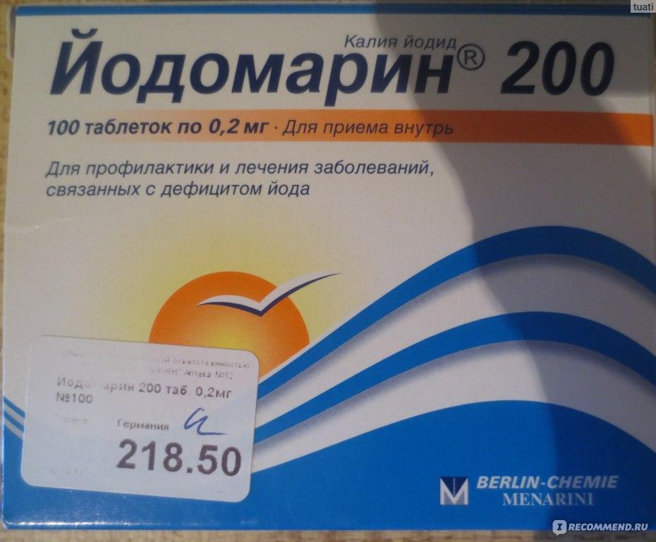 Как принимать беременным йодомарин 200 16