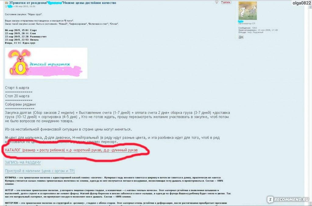 """Сайт СП Томика (sp.tomica.ru) - совместные покупки Томск - """"Супермаркет сп томика, в котором есть всё и даже больше + Подробная"""