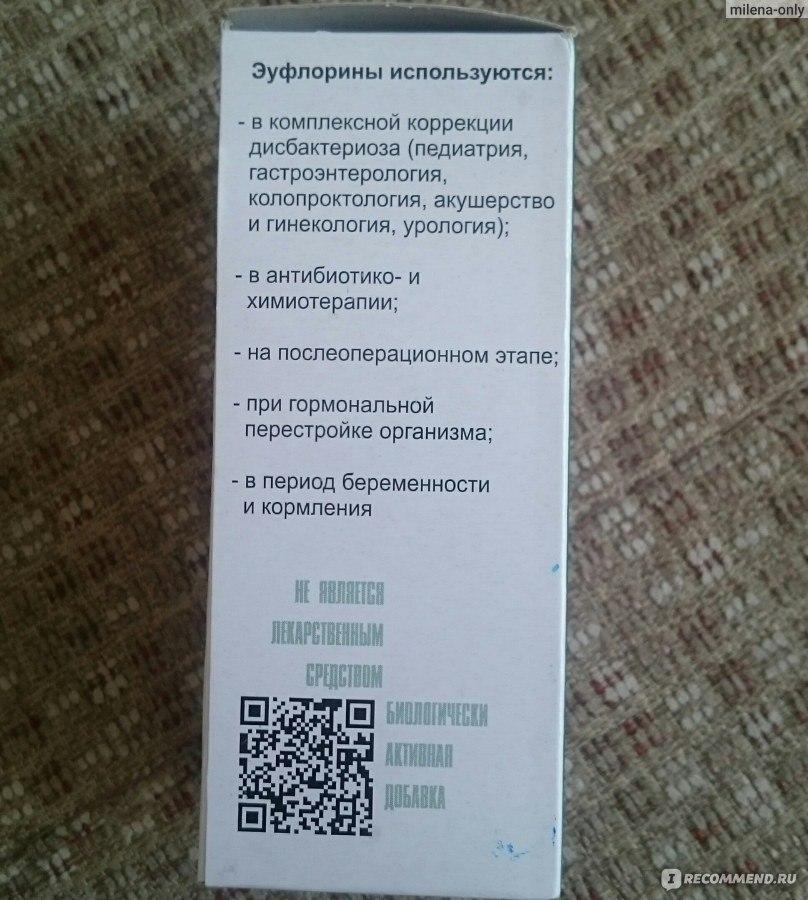Эуфлорин-в 100мл — купить в санкт-петербурге в аптеке лекоптторг.