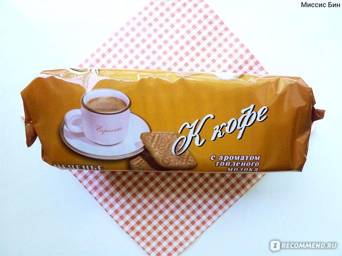 Калорийность печенья кофе с молоком 9