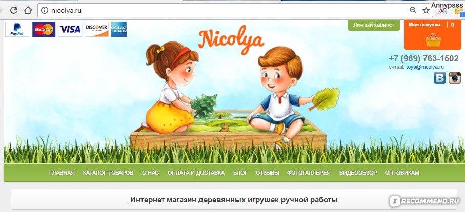 Сайт Интернет-магазин деревянных игрушек ручной работы Nicolya фото a05b10dd8af