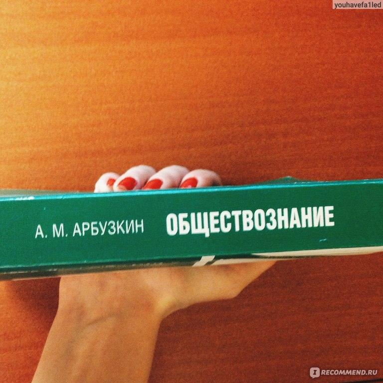 Петрунин обществознание скачать pdf