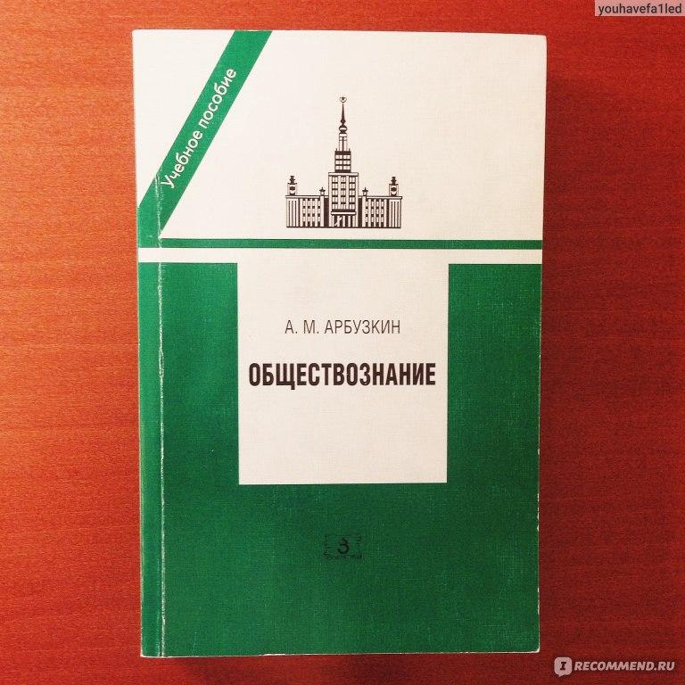 Обществознание в схемах и таблицах махоткин pdf