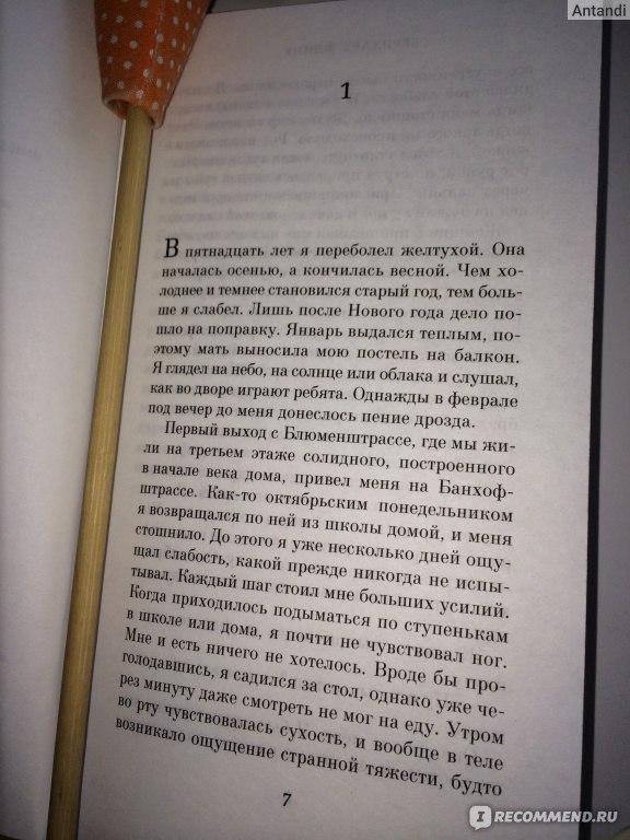 Книгу Бернхард Шлинк