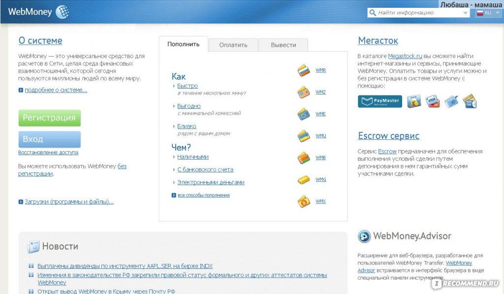 знакомство с вебмани