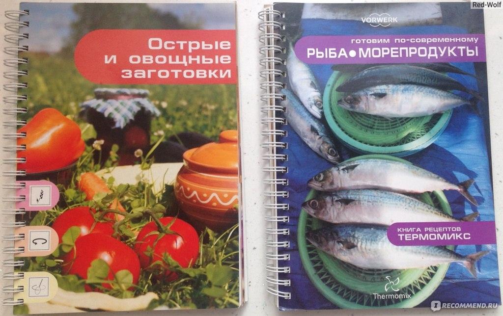 Книга Рецептов Для Термомикса