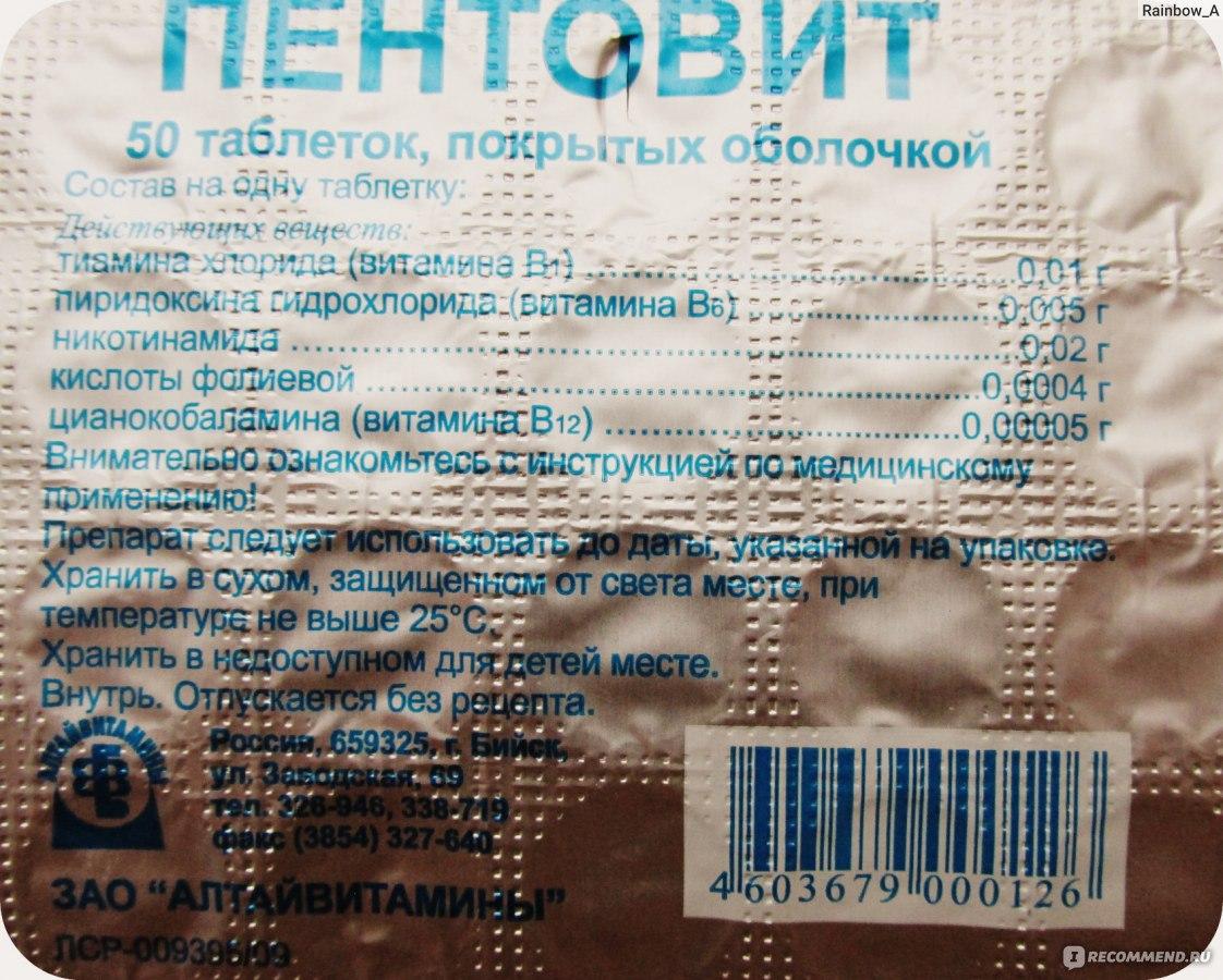 таблетки пентовит инструкция