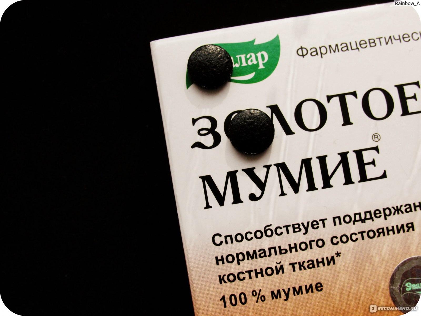 Золотой мумие от простатита хронический простатит бессимптомно
