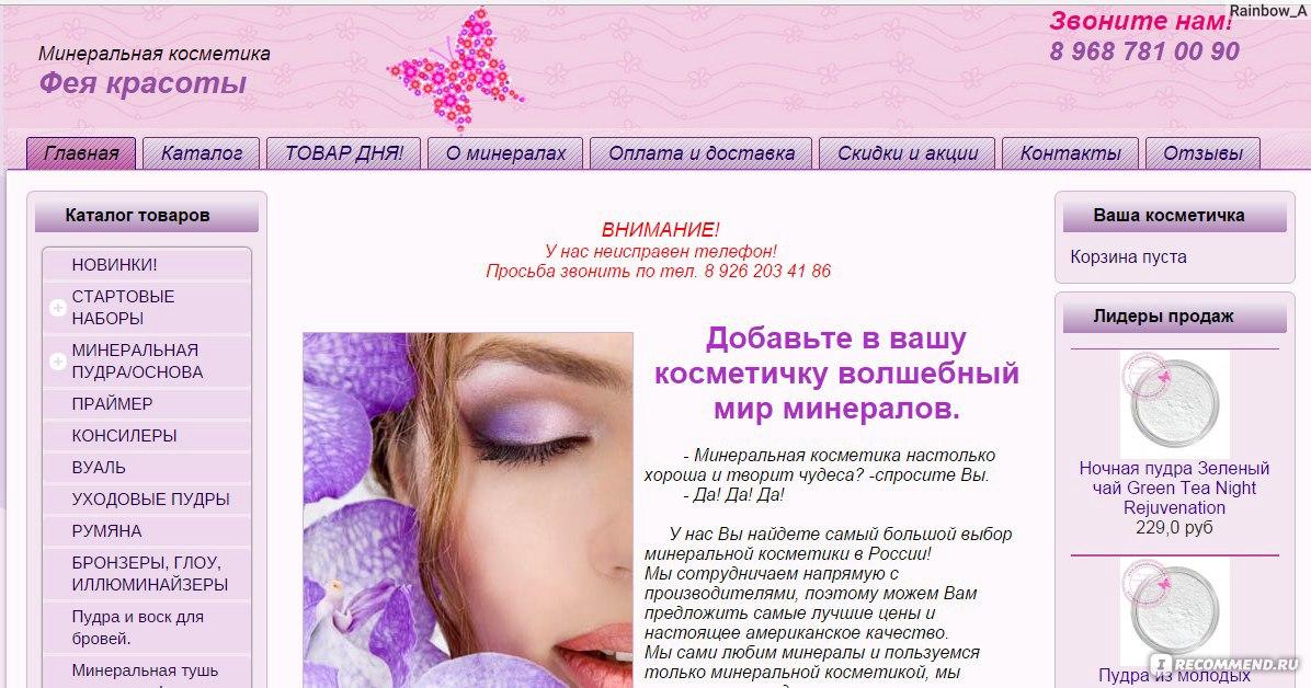 Фея красоты магазин минеральной косметики