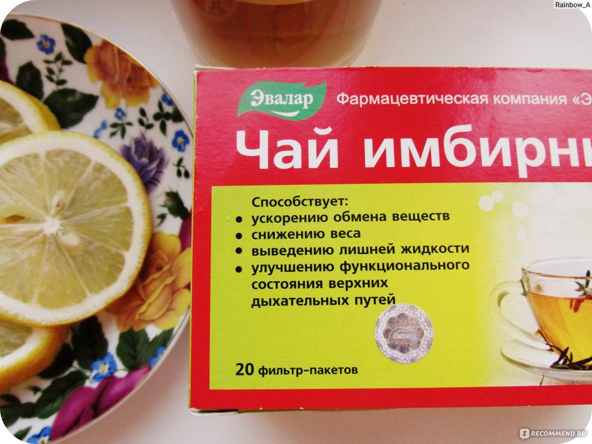 Как сделать для похудения чай с имбирем