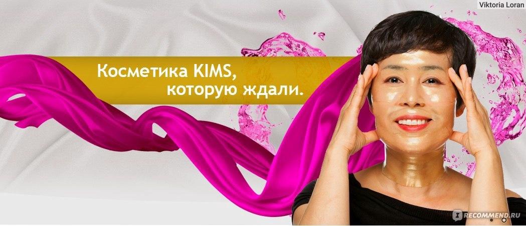 Косметика миссис ким купить купить белорусскую косметику оптом от производителя в москве