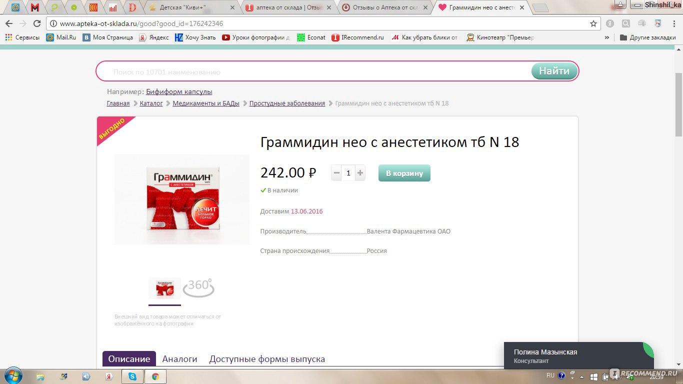 Официальный сайт Glincom Глинком г Москва