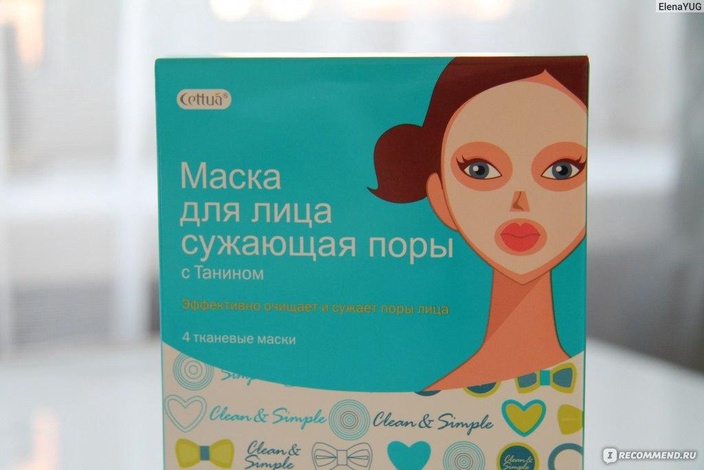 Домашняя маска для лица очищающая поры в домашних условиях