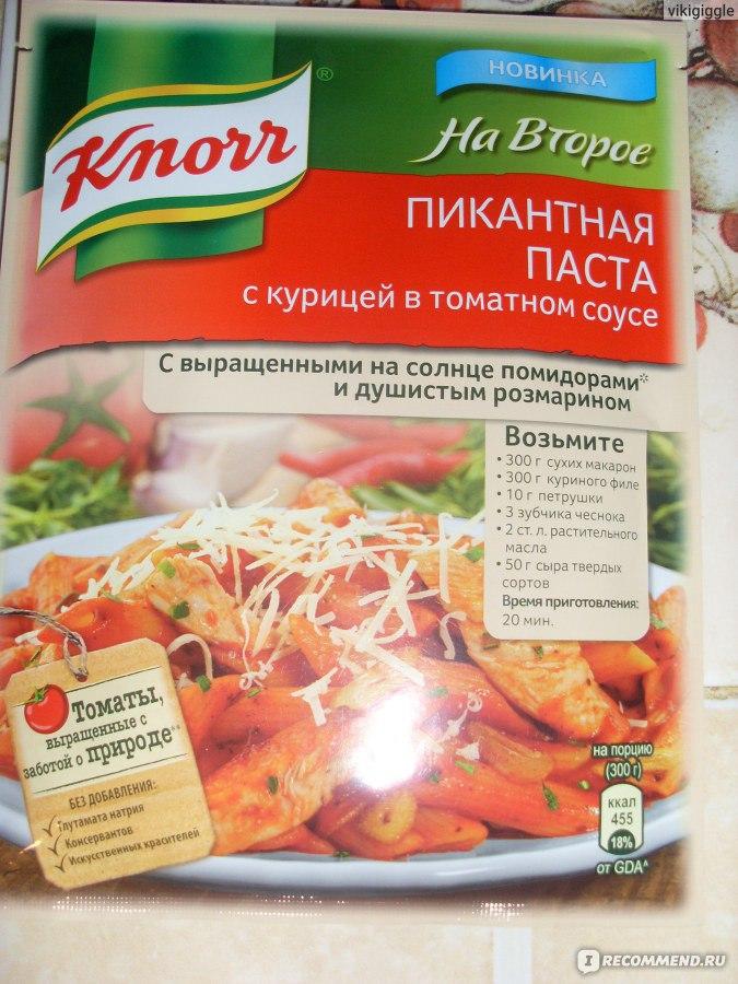Подлива из курицы рецепт с томатной пастой