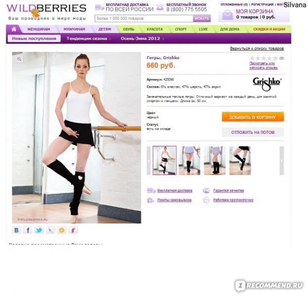 Вильдберрис Интернет Магазин Женской Одежды
