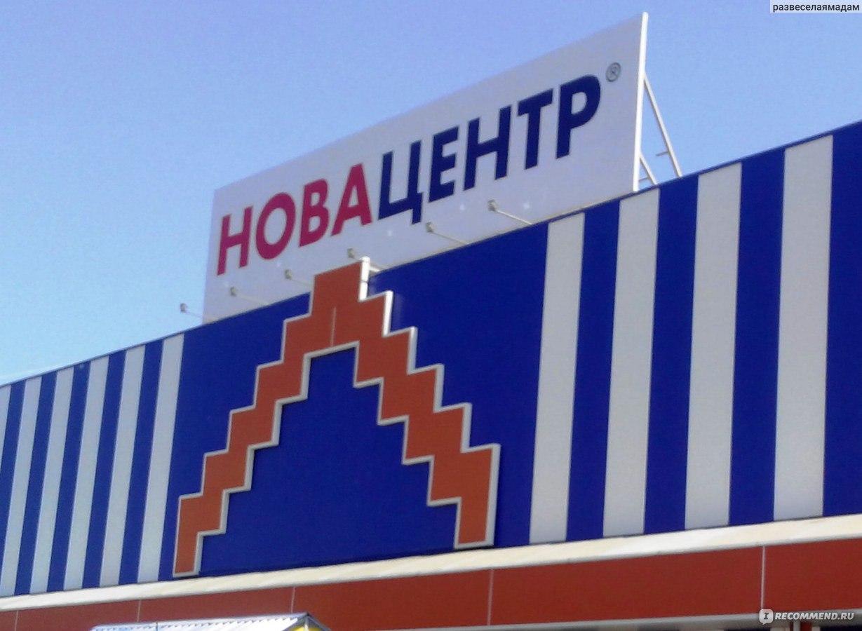 новацентр симферополь каталог товаров цены в рублях