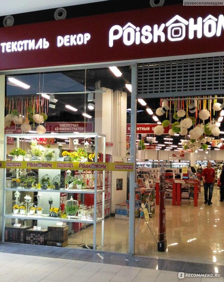 Ашан Симферополь Магазины Одежды