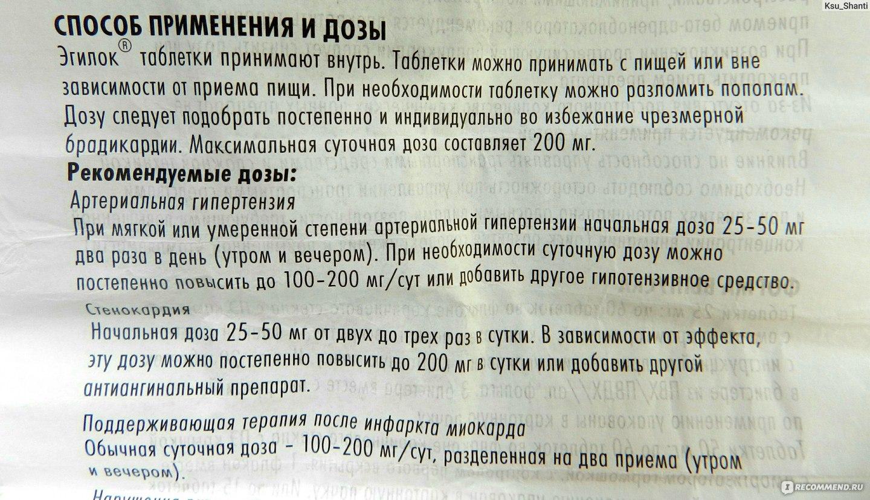 Эгилок таб. 25мг №60, купить дешево, цена 116 руб. Доставка на дом.